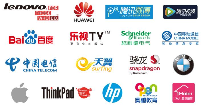 联想电脑科技公司,联想手机科技公司,华为手机,腾讯微博,腾讯视频,百度搜索,乐视TV,施耐德电气,中国移动有限公司,中国电信,天翼手机,骁龙手机处理器,宝马汽车,苹果,联想笔记本,HP笔记本事业处等